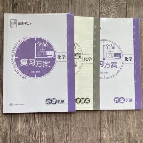 2022全品选考复习方案化学 新高考2★ 听课手册作业手册