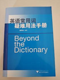 英语常用词疑难用法手册 Beyind the Dictionary