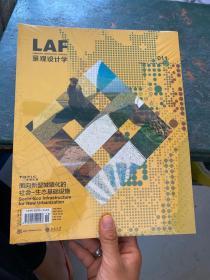 景观设计学 2014.10...