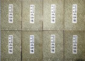 第五才子书施耐庵水浒传,1一8全