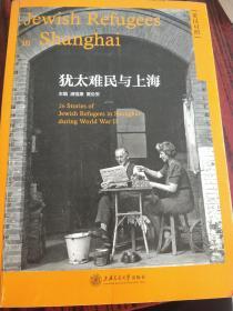 犹太难民与上海(英汉对照)