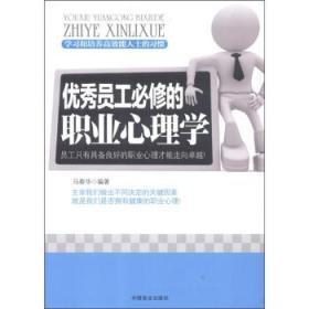 优秀员工必修的职业心理学 马春华 9787504474209
