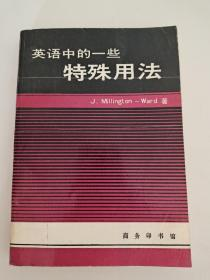 英语中的一些特殊用法 J. Millington–Ward  [英] J. 米林顿 –沃德 著