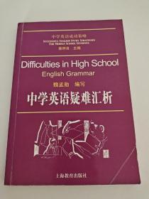 中学英语疑难汇析 Difficulties in High School English Grammar 魏孟勋  编写 上海教育出版社
