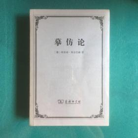 摹仿论:西方文学中现实的再现(塑封95新)