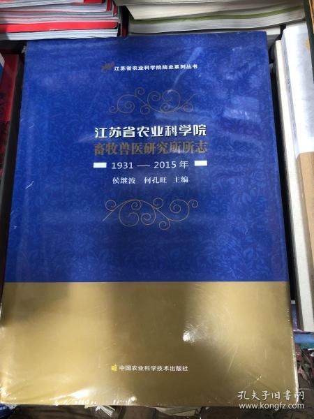 江苏省农业科学院畜牧兽医研究所所志(1931-2015年)/江苏省农业科学院院史系列丛书