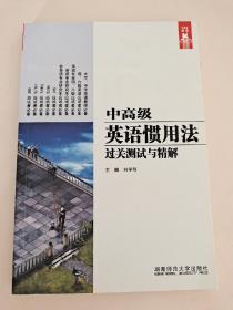 中高级英语惯用法过关测试与精解  刘学明  编 湖南师范大学出版社