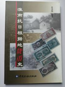 淮南抗日根据地货币史