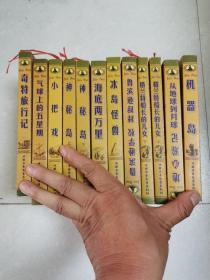 凡尔纳科幻探险小说精选(12册)合售
