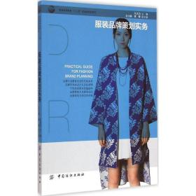 服装品牌策划实务马大力9787518014446中国纺织出版社