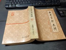 文史资料选辑合订本(第十七册)    无字迹
