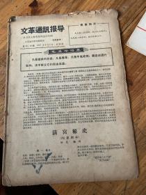 5692:文革通讯报导第15 16期共24版 (清宫秘史 电影剧本 )