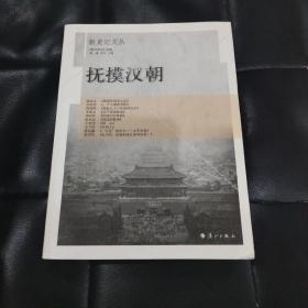 新史记文丛:抚摸汉朝