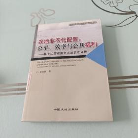 农地非农化配置:公平、效率与公共福利--基于江苏省南京市的实证