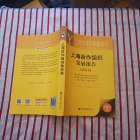 上海合作组织发展报告(2015) 内页干净 实物拍图