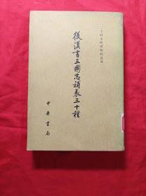 后汉书三国志补表三十种(下册)(05柜)