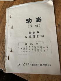 5689:动态专辑 (杨尚昆儿子、女儿揭发杨尚昆反党罪行录)14页 油印