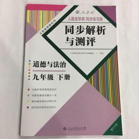 同步解析与测评 道德与法制九年级下册(重庆专版)