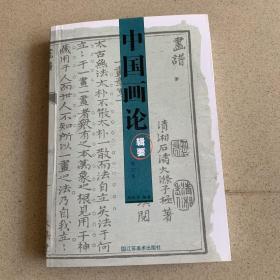 中国画论辑要