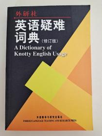 英语疑难词典 (修订版) A Dictionary of Knotty English Usage 张维  著  外语教学与研究出版社  9787560070872