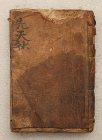 先天易数  清代木刻本  占卦  风水  算命  宝籍一册  有序乾隆年