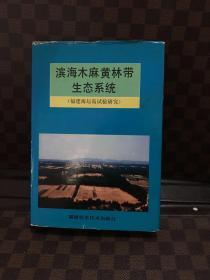 滨海木麻黄林带生态系统:福建海坛岛试验研究