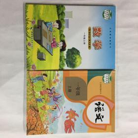 小学教材语文(人教版)+数学(西师版)共2册  一年级上册