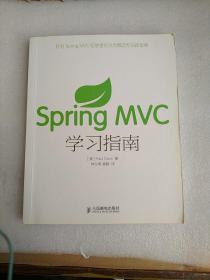 Spring MVC学习指南:Spring MVC (A Tutorial series)