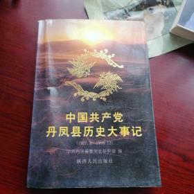 中国共产党丹凤县历史大事记