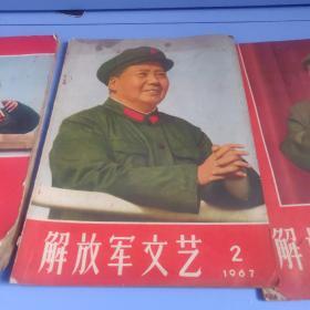 解放军文艺 1967年2