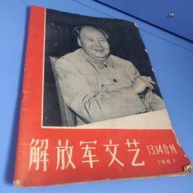 解放军文艺 1967年 13.14 合刊