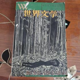 世界文学2001-3