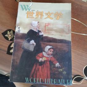 世界文学2001-4