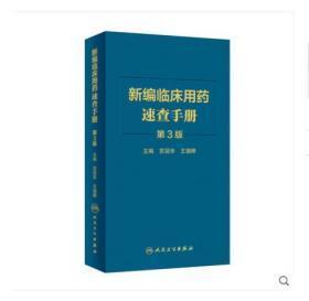 新编临床用药速查手册 第3版
