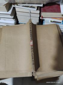 17:   商丘市党史通讯 1983年1-3;1984年4、 期 合订本