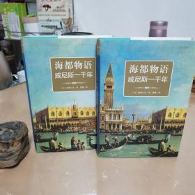 海都物语:威尼斯一千年