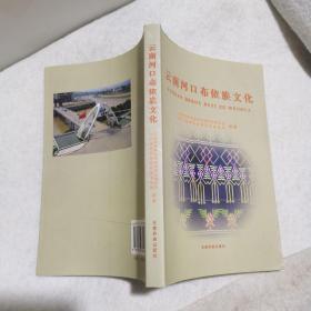 云南河口布依族文化