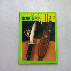 军刀图鉴 二战篇