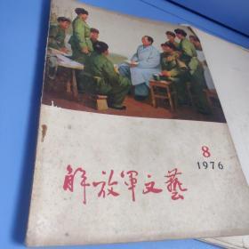 解放军文艺1976年八