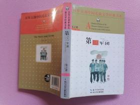百年百部中国儿童文学经典书系:第三军团