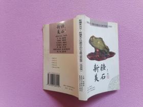 新疆美石收藏珍品纪念藏书票