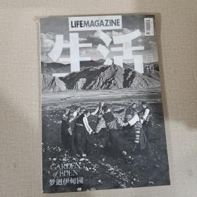 生活月刊 2012年8月