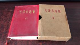 毛泽东选集(合订一卷本) 带盒
