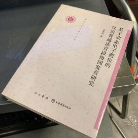 基于动态电子腭位的汉语普通话音段协同发音研究--{b1642490000173439}