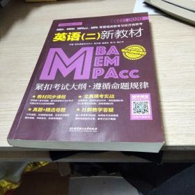 2020MBA、MEM、MPAcc、MPA等管理类联考与经济类联考英语(二)新教材