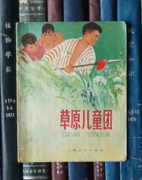 草原儿童团(馆书)