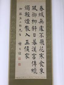 中国国民党元老褚民谊书法90x36cm  立轴