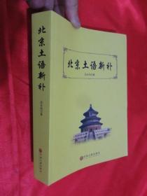 北京土语新补(16开)