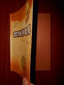 中国易学文化传承解读丛书:四柱学教程(2009年一版一印 外封边角稍有轻微磕碰瑕疵 内页品好末页有书店印章)