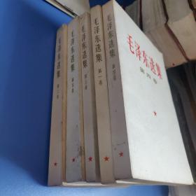 毛泽东选集全5卷